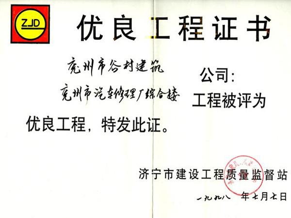 公司荣誉8.jpg