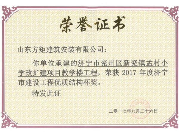 新兖镇孟村小学改扩建教学楼工程优质结构杯.jpg