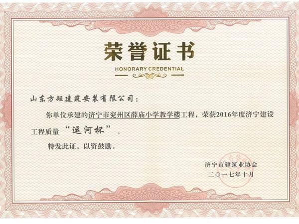 兖州区薛庙小学教学楼工程优质结构杯奖