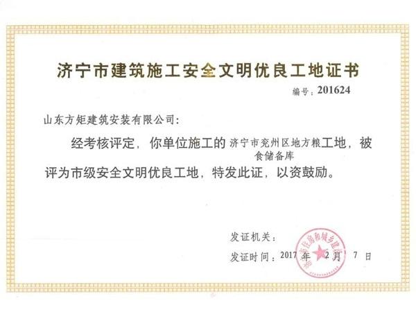 济宁市兖州区地方粮食储备库工程