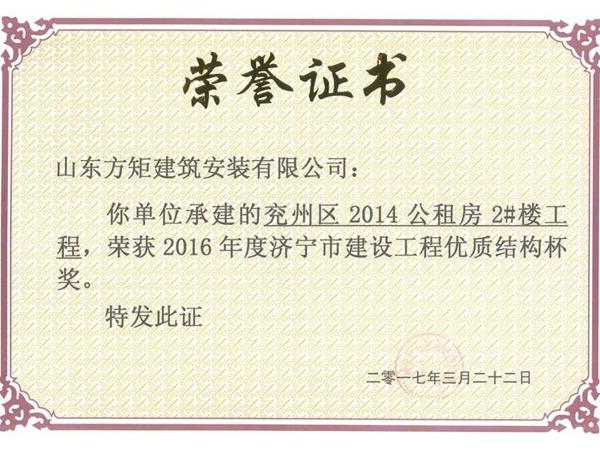 兖州区2014公租房2#楼工程优质结构杯奖