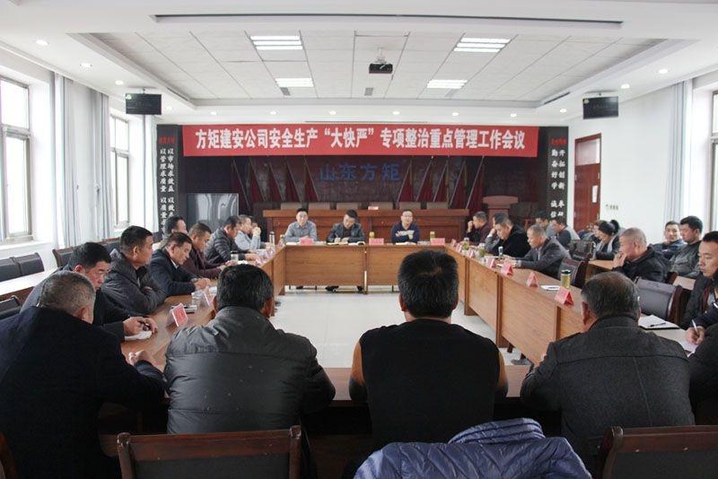 """公司安全生产""""大快严""""专项整治重点管理工作会议"""