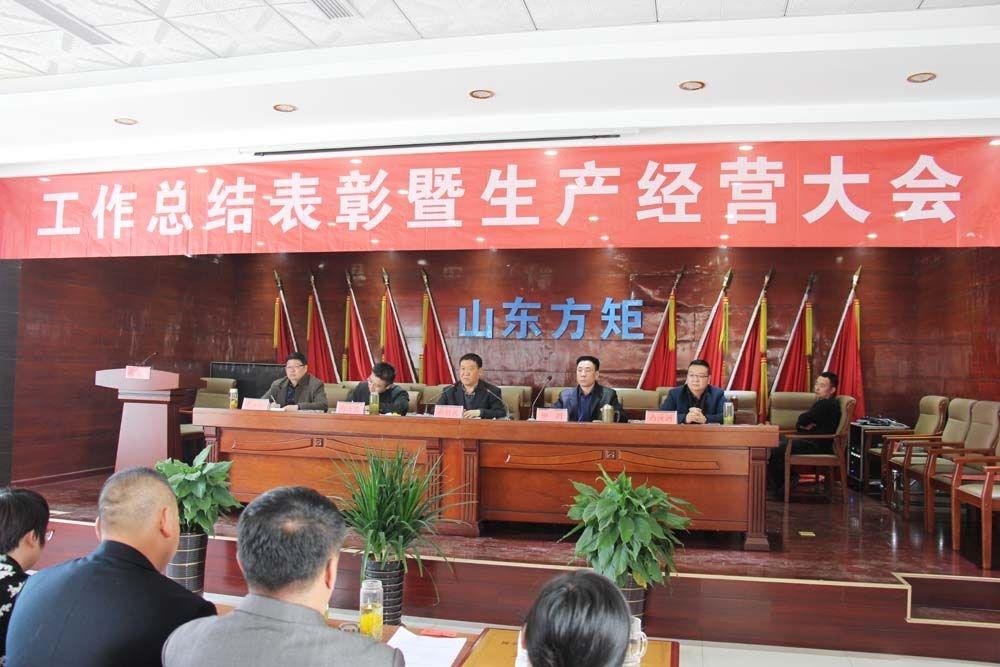 公司召开工作总结表彰暨生产经营会议