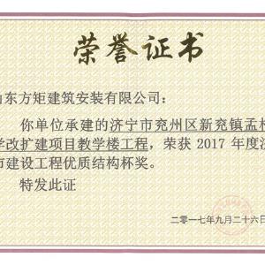 新兖镇孟村小学改扩建教学楼工程优质结构杯