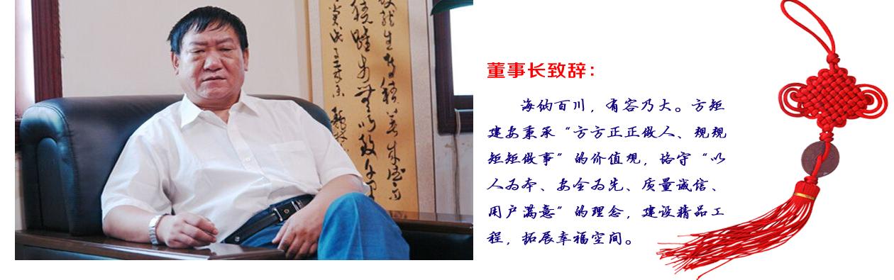 董事长致辞.jpg